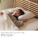 枕 ピロー 日本製 国産 ダウン ピロー Lサイズ 50×70送料無料 送料込
