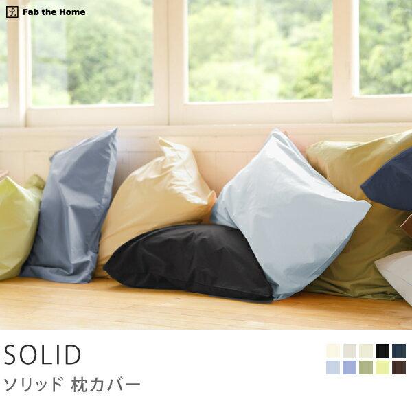 枕カバー ピローケース 寝具 枕カバー SOLID 50cm×70cm 枕用 【あす楽対応…...:receno:10002035