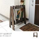 ガーデン 収納 スタンド エクステリア 木製 おしゃれツールスタンド(日・祝 配達時間帯 指定不可)