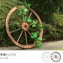 ガーデン 木製 車輪 エクステリア おしゃれ車輪トレリス(日・祝 配達時間帯 指定不可)