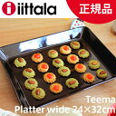 イッタラ ティーマ プラター ワイド 24×32cm プレート 食器 お皿 plate Teema iittala