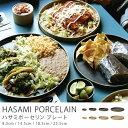 【即日出荷可能】HASAMI PORCELAIN プレート LLサイズ 食器 お皿 プレート【楽ギフ_包装】