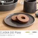 プレート クラスカ CLASKA DO ドーのプレート 18cm グレー イエロー ホワイト 楽ギフ_包装 あす楽対応