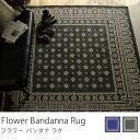 ラグマット Flower Bandanna Rug (100×140cm) フラワーバンダナラグ レトロラグ  ホットカーペット対応