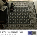 ラグマット Flower Bandanna Rug (200×200cm) フラワーバンダナラグ レトロラグ  ホットカーペット対応 正方形