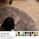 全20色 洗えるラグマット EXマイクロファイバー colette 円形タイプ (直径140cm)