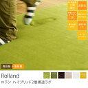 滑り止め加工 床暖房対応 ホットカーペット対応 高+低反発ハイブリッド2層構造 ボリュームフランネルラグマット Rolland(190×240cm)送料無料(送...
