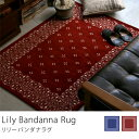 ラグマット Lily Bandanna Rug (160×120cm) リリーバンダナラグ レトロラグ  ホットカーペット対応 送料無料(送料込)