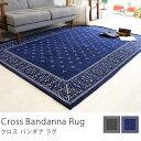 RoomClip商品情報 - ラグ ラグマット Cross Bandanna Rug 160×120 ヴィンテージ 西海岸 バンダナ 長方形