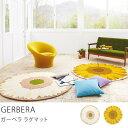 円形 ラグマット GERBERA 140×140 ナチュラル ホワイト 円形 厚手 おしゃれ おすすめ 日本製 送料無料