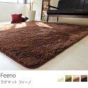 長方形、ラグマット、ラグ、カーペット、洗える、、ラグマット Feeno 130×190cm