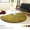 円形 洗える ラグマット リビングマット moko モコ円形ラグマット Muck 150×150cm送料無料(送料込)
