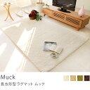 洗える ラグマット リビングマット moko モコ長方形ラグマット Muck 100×140cm