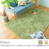 【あす楽対応】 マイクロファイバーラグマット kluuvi 四角形タイプ(130×190cm)
