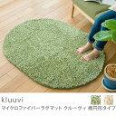 【あす楽対応】 マイクロファイバーラグマット kluuvi 楕円形タイプ(100×135cm)送料無料(送料込)