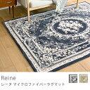 �ޥ�����ե����С��饰�ޥå� Reine��200��250cm�� ����̵������������