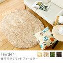 【あす楽対応】 楕円形ラグマット Feirder 100×135cm円形 楕円 シャギーラグ グリーン 洗える ウォッシャブル