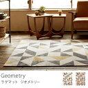ラグマット Geometry(100×140cm)