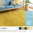 洗えるフランネルラインラグマット LINNEL(190×240cm)【10P03Dec16】