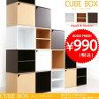 【あす楽対応】キューブボックス、カラーボックス、シェルフ、棚、ディスプレイラック、本棚、cb35、組み合わせ収納ボックス CUBEBOX