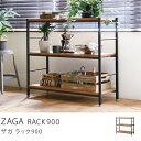 ZAGA ラック900木製送料無料(送料込)【夜間指定不可】