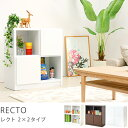 ラック、シェルフ、棚、多目的ラック、ディスプレイラック、本棚、、木製ラック RECTO 2x2タイプ(扉2枚タイプ)