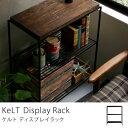 KeLT(ケルト) ディスプレイラック木製送料無料(送料込)【日・祝日配達不可】