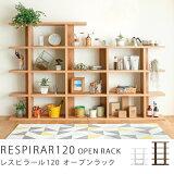 オープンラック RESPIRAR120(Mサイズ)送料無料(送料込)