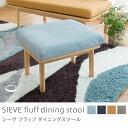 スツール SIEVE fluff sofa 北欧 シンプル ナチュラル 洗える 送料無料 送料込 10日後以降のお届け時間指定不可