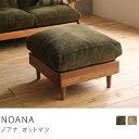 オットマン NOANA-BROWN 送料無料(送料込)【時間指定不可】