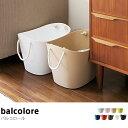 【あす楽対応】収納バスケット balcolore(バルコロール)収納バスケット 収納雑貨 収納バケツ マルチバスケット【10P03Dec16】