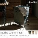 RoomClip商品情報 - ランドリーバスケット ランドリーバッグ BasShu Laundry Bag フレームセット ヴィンテージ 西海岸 おしゃれ バッシュ 送料無料 あす楽対応