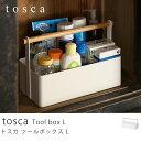 ツールボックス tosca トスカ Lサイズ リビング 小物 収納 北欧 ナチュラル シンプル ホワイト 白