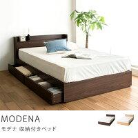 収納付きベッドMODENA(セミダブル・フレームのみ)送料無料(送料込)