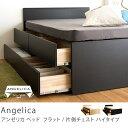 【即日出荷可能】片側チェストベッド Angelica フラットタイプ(シングルサイズ・フレームのみ)送料無料(送料込)【時間指定不可】