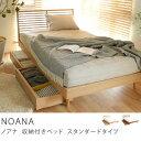 ベッド 北欧 ナチュラル 収納付きベッド NOANA スタンダード タイプ クイーン サイズ フレ