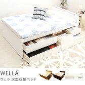 ベッド、ベット、bed、収納付きベッド大型収納ベッドWELLA(シングル・フレームのみ)送料無料(送料込)