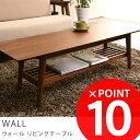 【あす楽対応】センターテーブル 木製 ウォールナット ミッドセンチュリー 人気センターテーブル WALL送料無料(送料込)