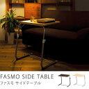 【即日出荷可能】テーブル、センターテーブル、カフェテーブル、コーヒーテーブル、、テーブル FASMO
