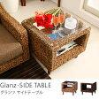 テーブル アジアン サイドテーブル Glanz SIDETABLE 送料無料(送料込)【夜間指定不可】
