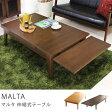 伸縮式リビングテーブル MALTA 伸縮式テーブル 伸縮テーブル リビングテーブル センターテーブル 木製 エクステンション送料無料(送料込)