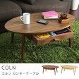 センターテーブル COLN オーバル 丸 楕円テーブル 円形 リビングテーブル送料無料(送料込)