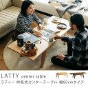 テーブル 伸縮式 伸長式 センターテーブル LATTY 幅 80cm タイプ 北欧 ナチュラル ヴィンテージ アッシュ 木製 おしゃれ 送料無料 即日出荷可能