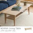 RoomClip商品情報 - NOANA リビングテーブル 北欧 ナチュラル 無垢 アッシュ タモ 木製 おしゃれ 送料無料