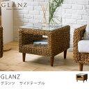 テーブル アジアンサイドテーブル Glanz-Natural送料無料(送料込)【夜間指定不可】