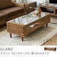 リビングテーブル Glanz-Natural 幅120cmタイプ送料無料(送料込)【夜間指定不可】