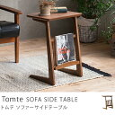 ソファサイドテーブル Tomte(トムテ)