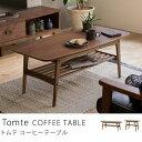 【あす楽対応】 コーヒーテーブル Tomte(Sサイズ)