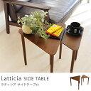北欧 ナチュラル サイドテーブル ソファーテーブル サイドテーブル 木製 おしゃれ 人気