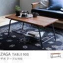 ZAGA テーブル900 送料無料(送料込)【夜間指定不可】